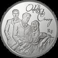 10 euro odette de crecy 2013b